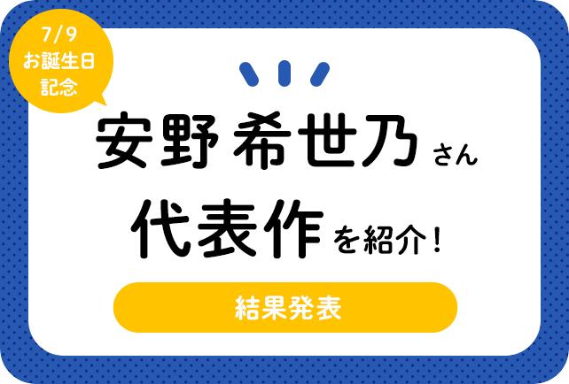 声優・安野希世乃さん、アニメキャラクター代表作まとめ(2021年版)