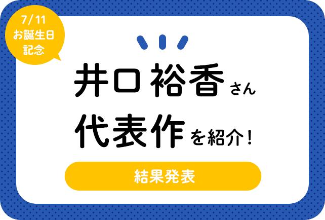 声優・井口裕香さん、アニメキャラクター代表作まとめ(2021年版)