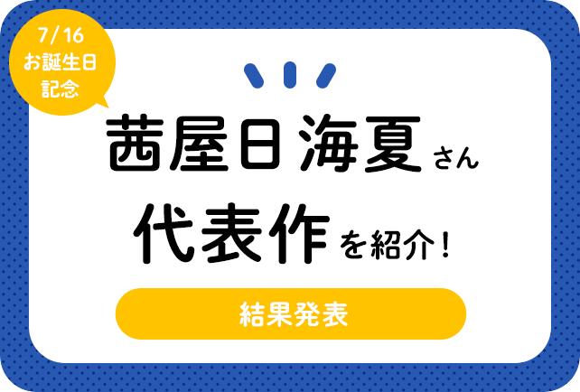 声優・茜屋日海夏さん、アニメキャラクター代表作まとめ(2021年版)