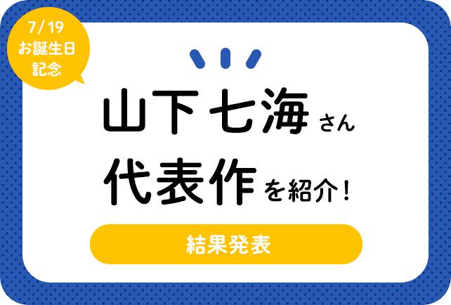 声優・山下七海さん、アニメキャラクター代表作まとめ(2021年版)
