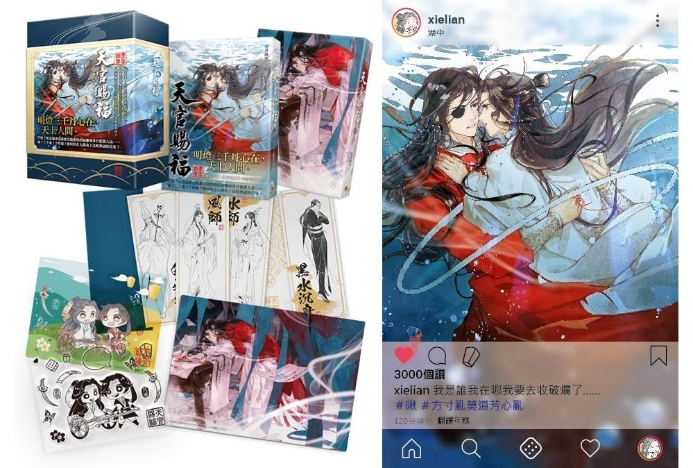 台湾書籍『天官賜福』3・4巻特装版&限定グッズセットがアニメイト通販で発売