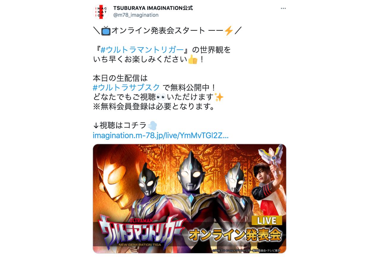『ウルトラマントリガー』M・A・Oさんら新キャラクター声優紹介【注目ワード】