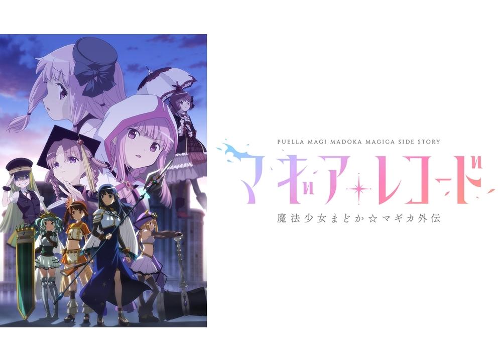 TVアニメ『マギレコ』2nd SEASONが今夏放送スタート!