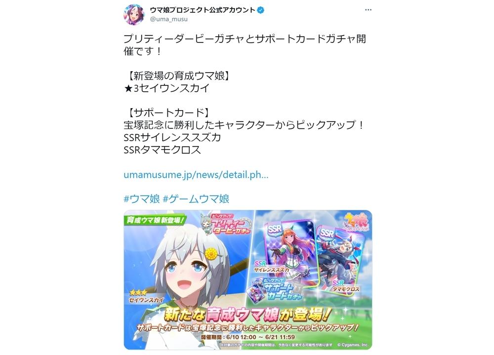 『ウマ娘 プリティーダービー』新育成ウマ娘に★3セイウンスカイ(CV:鬼頭明里)登場!