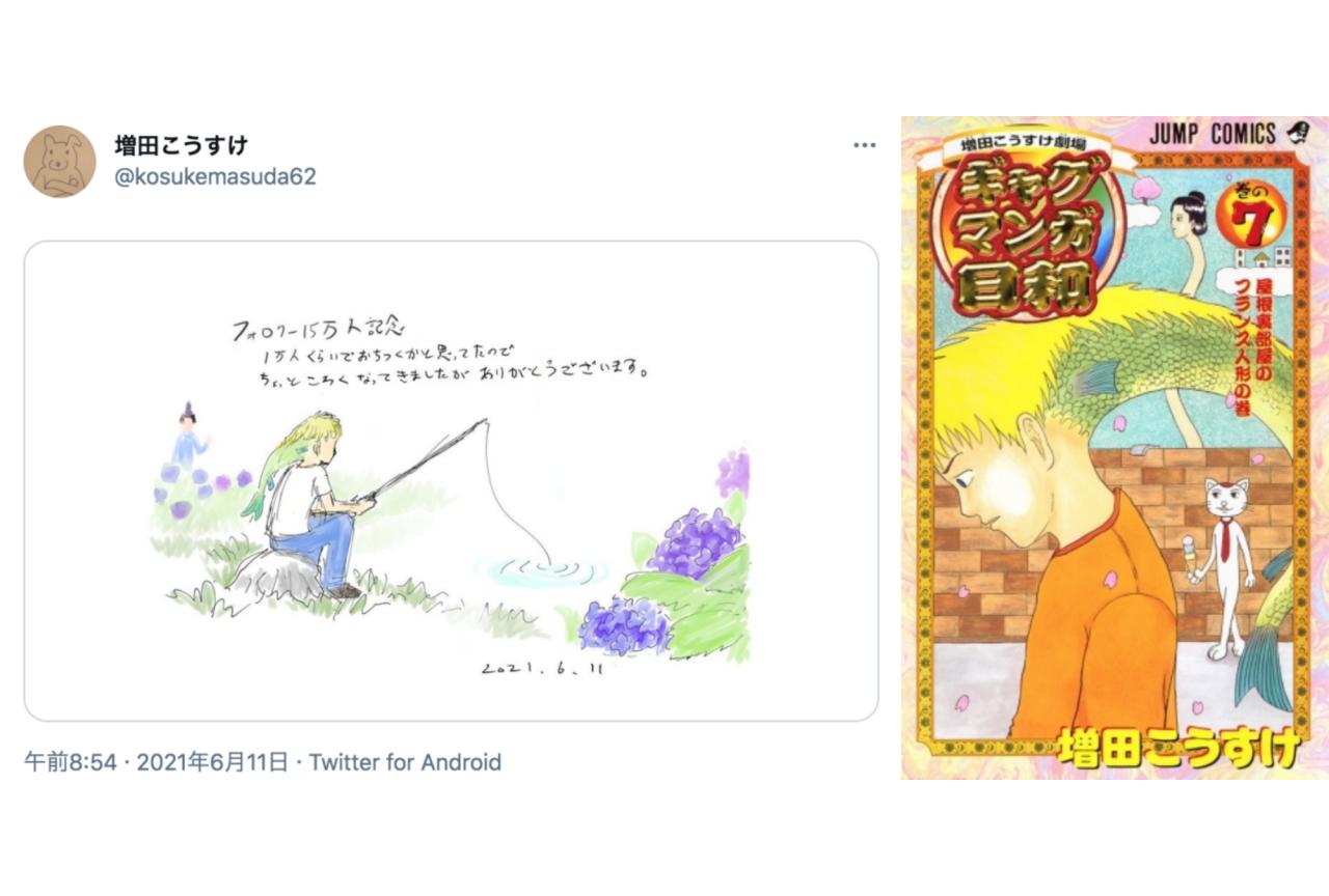 「フィッシュ竹中さん」とは?増田こうすけ先生フォロワー15万人突破【注目ワード】