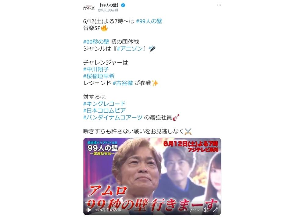 声優・古谷徹が6/12放送『!99人の壁』に出演決定!