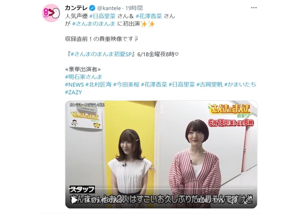 『さんまのまんま』6/18放送回に声優・日高里菜&花澤香菜が初出演!