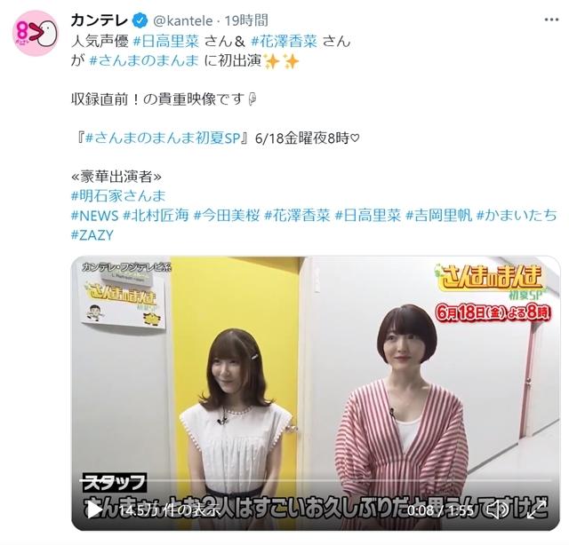 ▲カンテレ(関西テレビ放送)公式ツイッターより