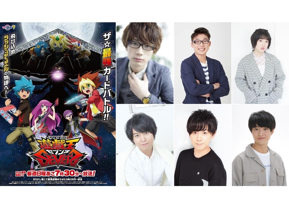 TVアニメ『遊☆戯☆王SEVENS』6/20より第2期突入!追加声優に江口拓也ら6名決定