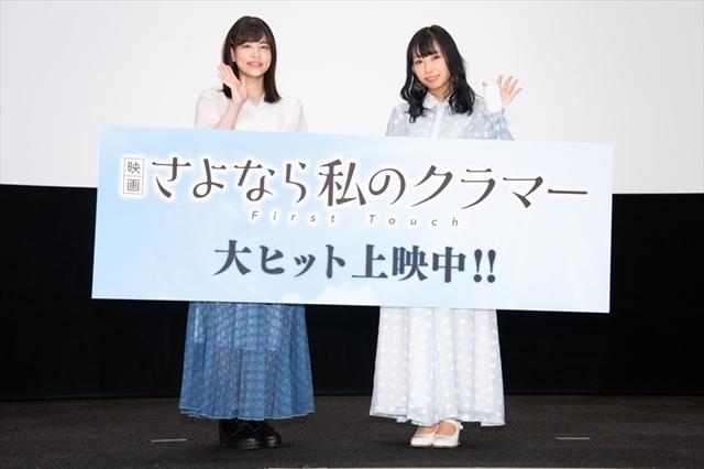 アニメ映画『映画 さよなら私のクラマー ファーストタッチ』声優・島袋美由利さんと主題歌を担当する小林愛香さんが登壇! 作品の見所やポジション分析を語る-6