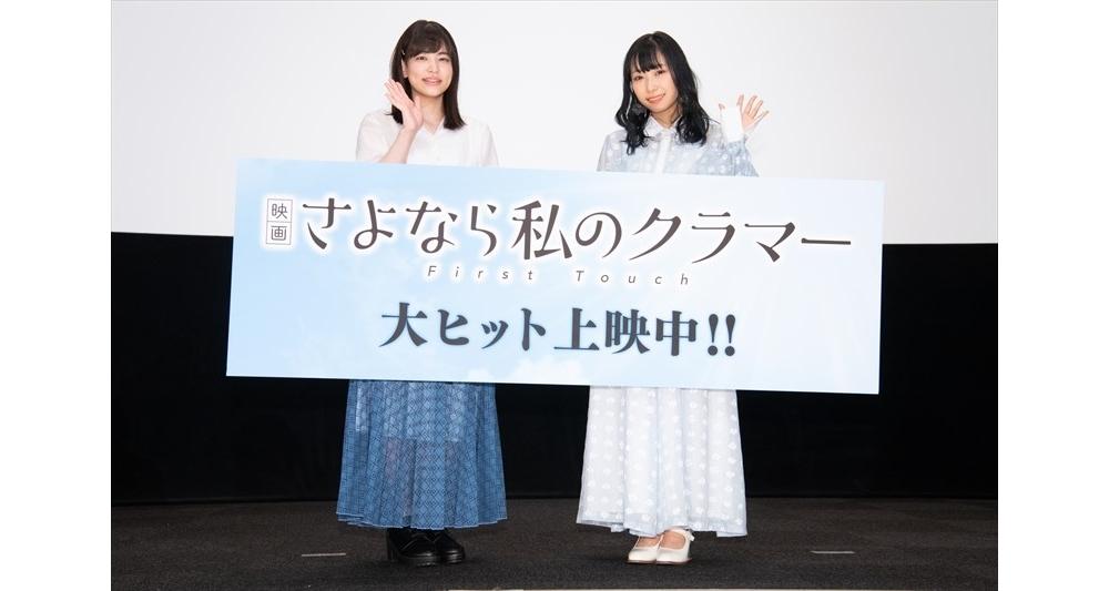 『映画 さよなら私のクラマー』声優・島袋美由利と小林愛香が登壇、公開記念舞台挨拶の公式レポ到着