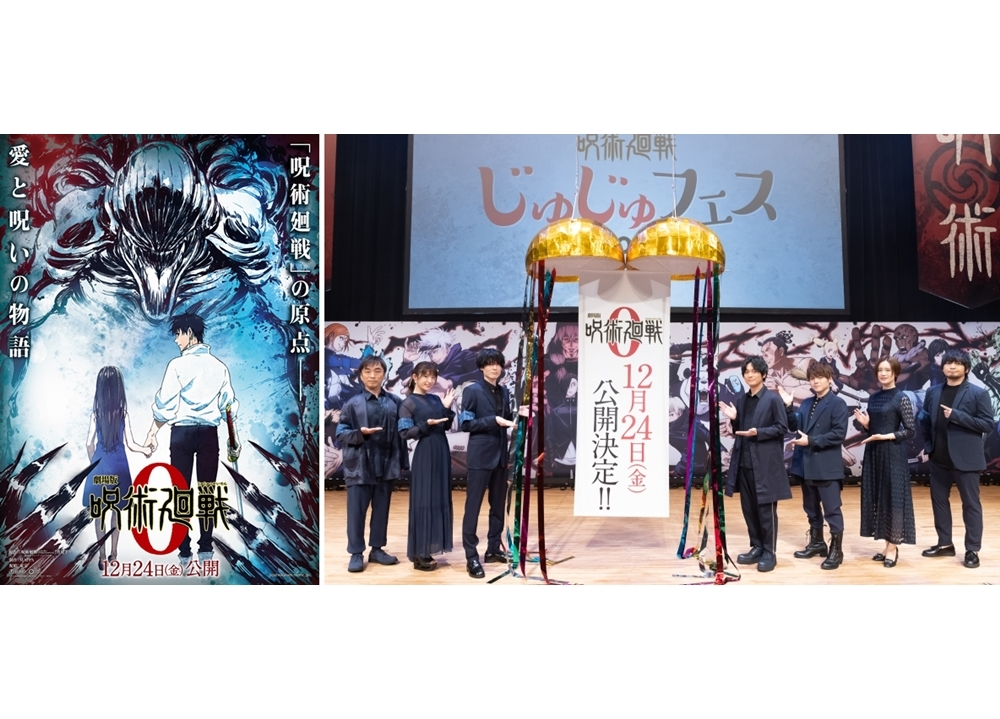 アニメ映画『劇場版 呪術廻戦 0』2021年12月24日公開決定!