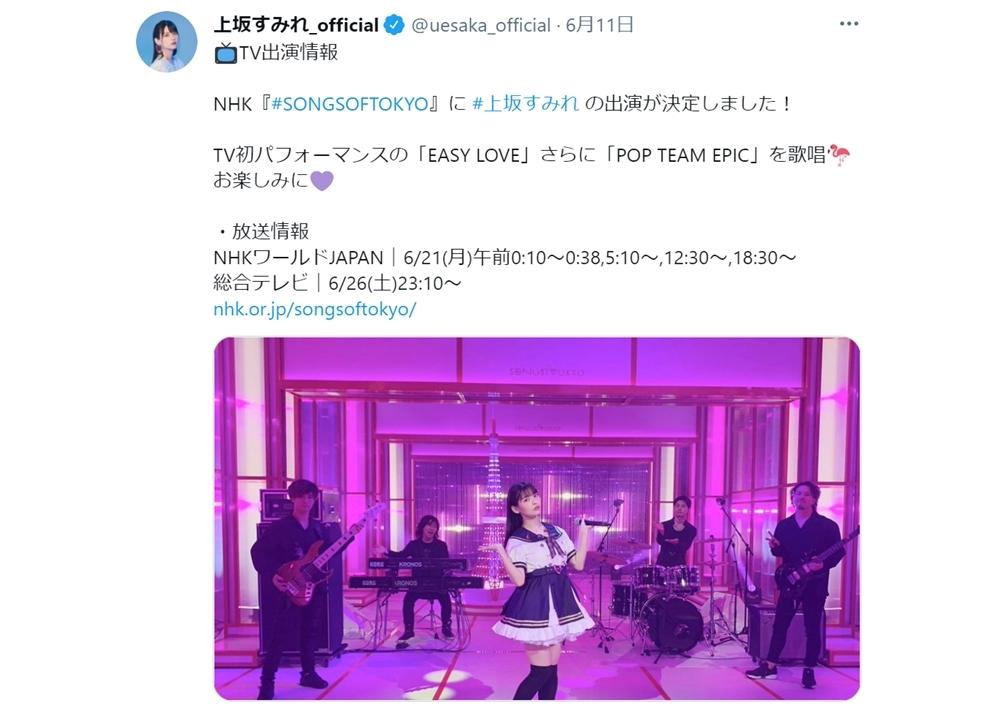 声優・上坂すみれさんが、NHK『SONGS OF TOKYO』に出演決定!
