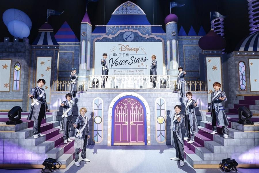 『Disney 声の王子様』初のアリーナツアー千秋楽公演よりの公式レポ到着