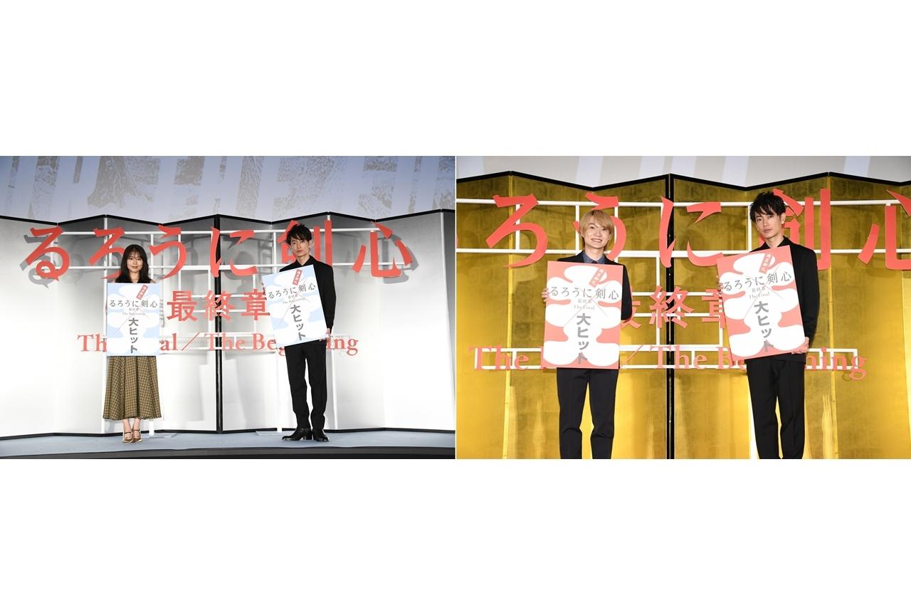 6月12日開催の映画『るろうに剣心 最終章』イベント公式レポ到着