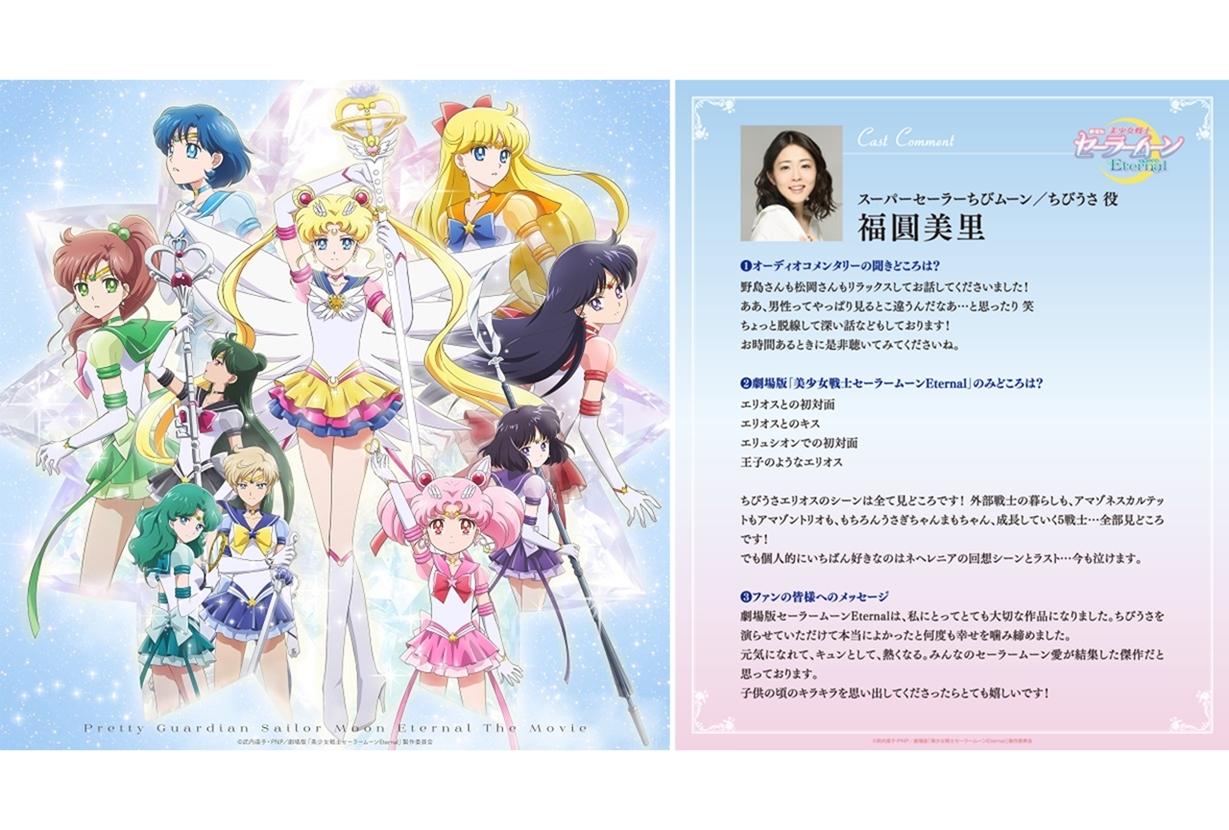 劇場版『セーラームーンEternal』BD&DVD音声特典より声優・福圓美里のコメント到着
