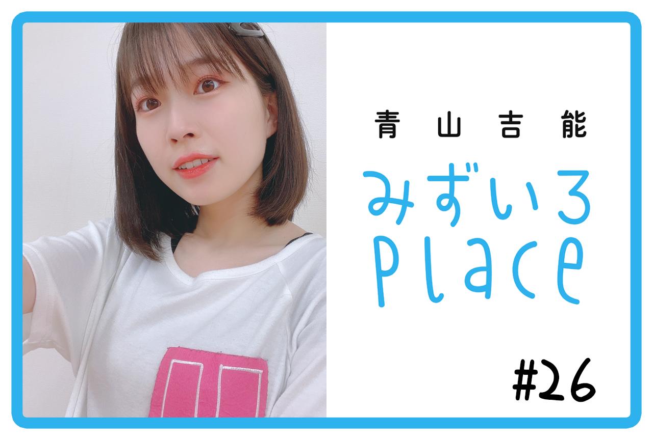 2021年6月後半の総括(日記)|青山吉能『みずいろPlace』#26