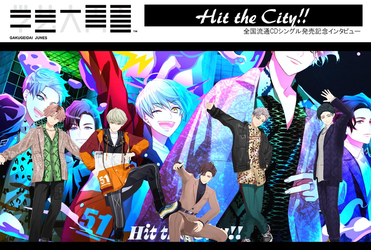 「学芸大青春」初の全国流通CD『Hit the City!!』発売記念インタビュー