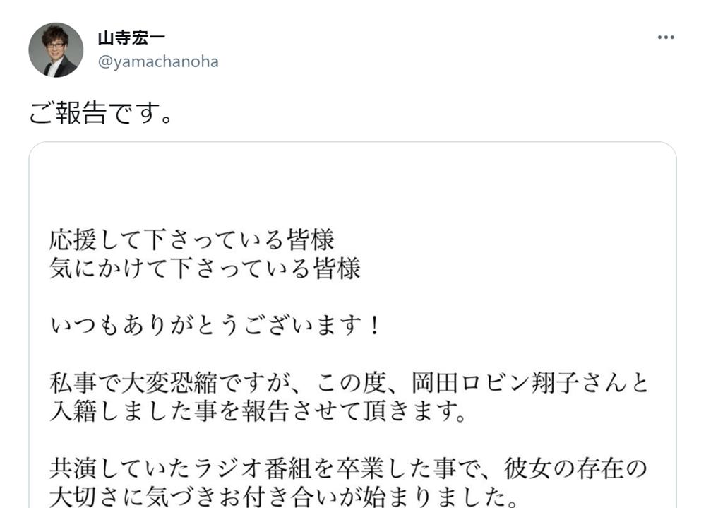 声優・山寺宏一が、タレント・岡田ロビン翔子との結婚を発表!
