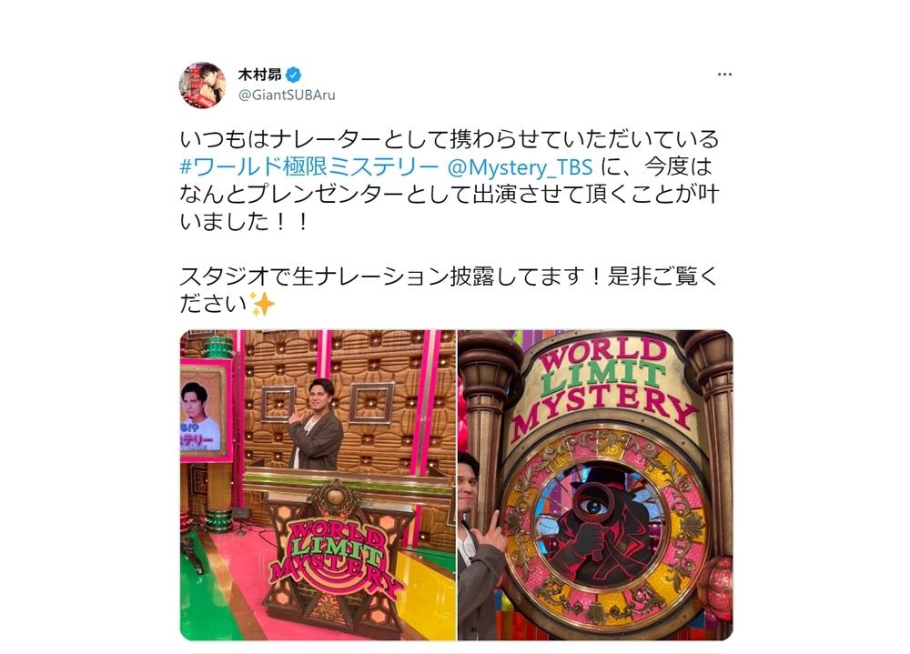 声優・木村昴、6/16放送のTBS『ワールド極限ミステリー』3時間SPに出演決定!