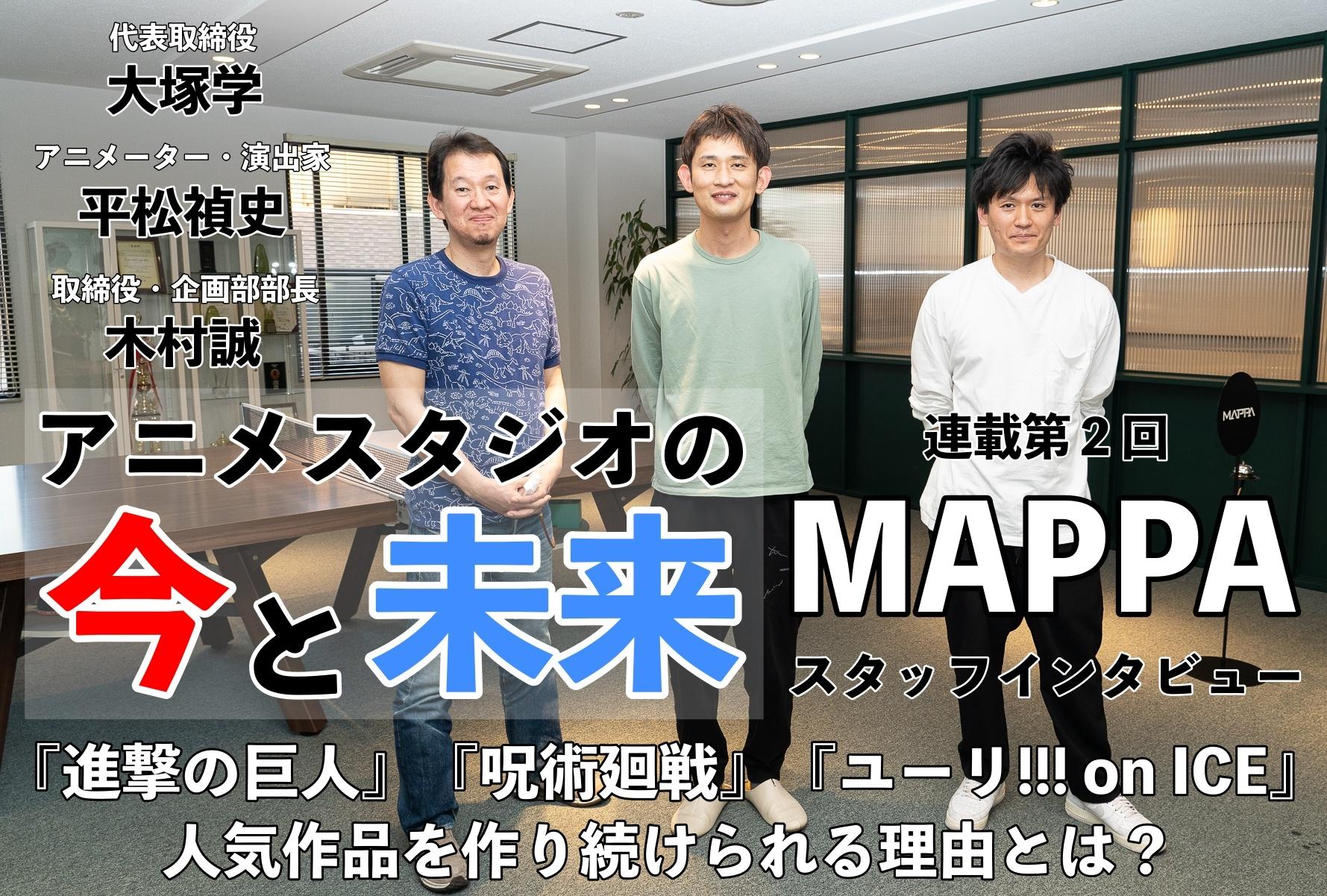 MAPPAスタッフインタビュー|『進撃の巨人』『呪術廻戦』人気作品を作り続けられる理由【アニメスタジオの今と未来】