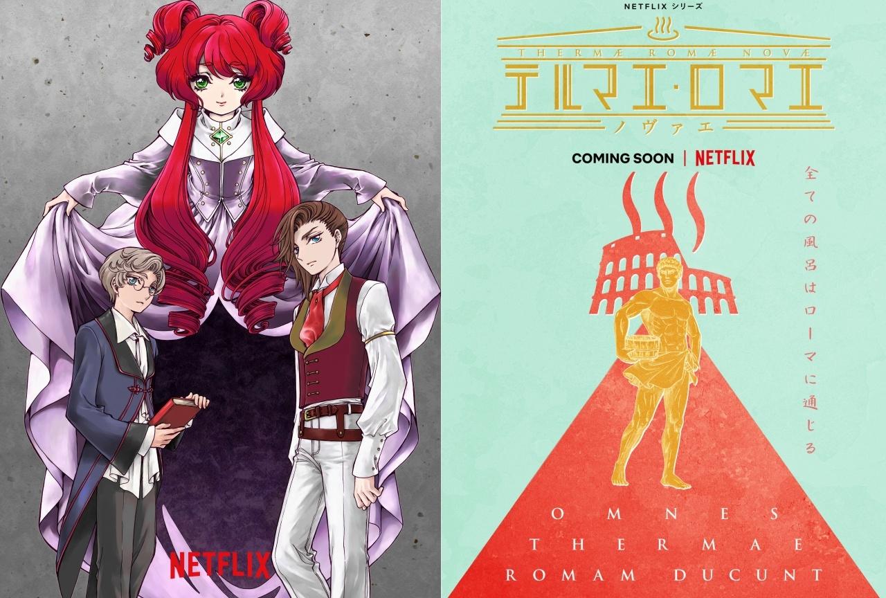Netflixアニメ『グリム』『テルマエ・ロマエ』『ウィッチャー』ほかの最新情報が公開