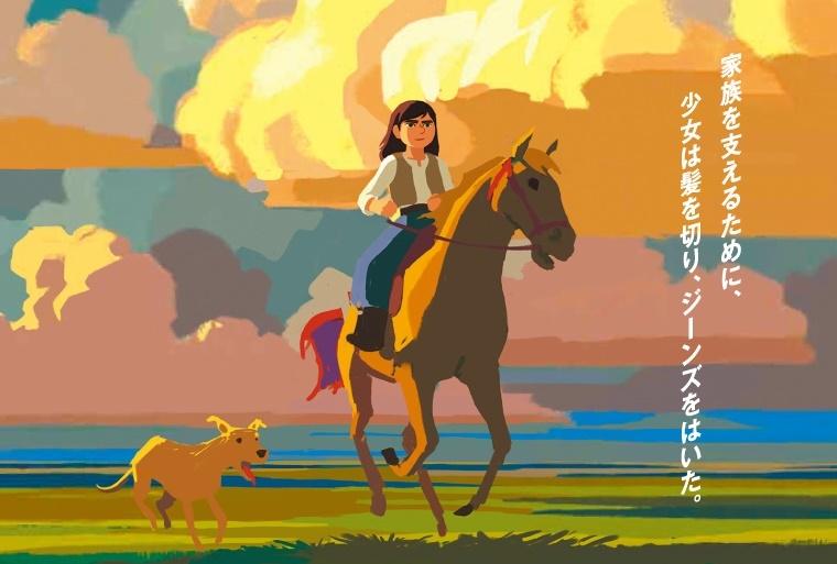 フランス・アニメ映画『カラミティ』9/23公開決定/新ビジュアル到着