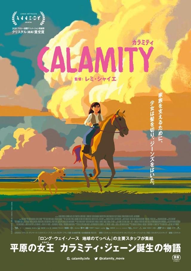 カラミティ-1