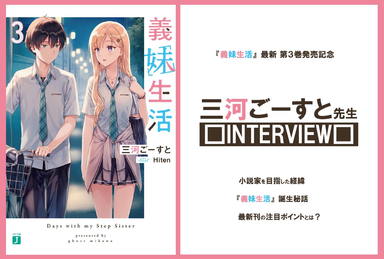 人気小説『義妹生活』著者・三河ごーすとインタビュー