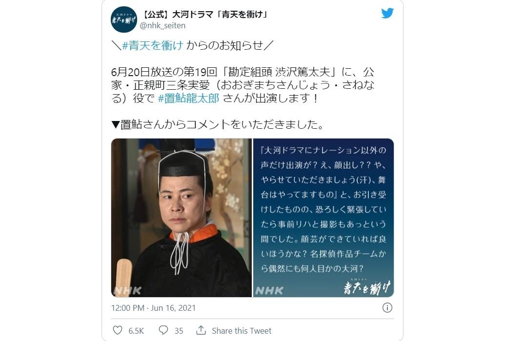 NHK大河ドラマ『青天を衝け』6/20放送回に置鮎龍太郎 出演決定