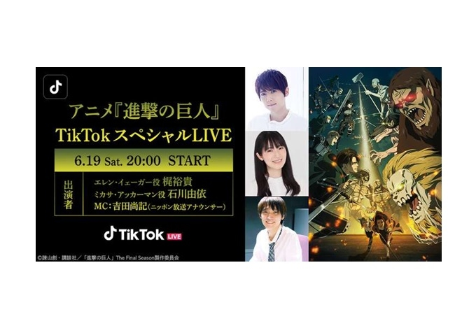 【TikTok】進撃の巨人コラボ企画 第2弾 開催中/キャスト出演 LIVE配信も