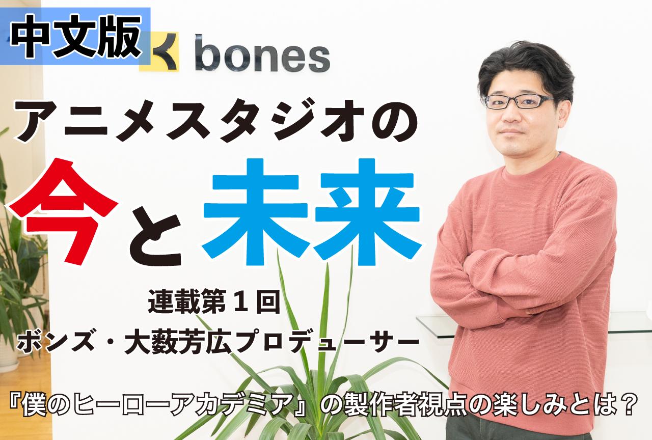 專訪BONES・大藪芳廣監製,從『我的英雄學院』製作者的觀點來看,樂趣是什麼呢? 【動畫製作室的現在與未來・連載第1回】