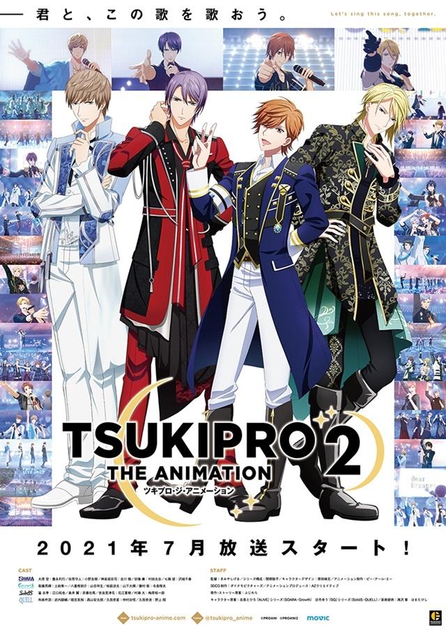 夏アニメ『TSUKIPRO THE ANIMATION 2』第2話のあらすじ&OP映像の一部が公開! 私服設定やゲストキャラの最新情報も到着!