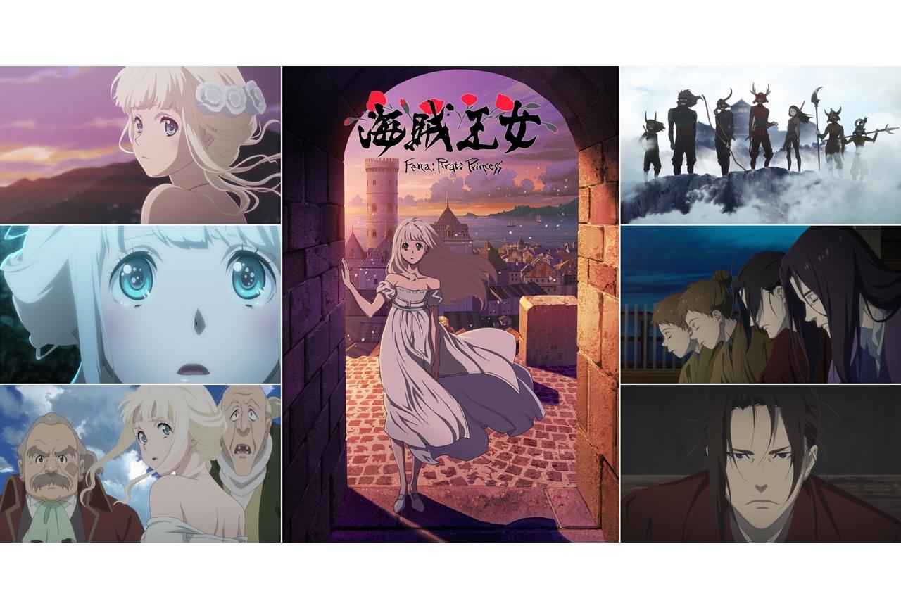 Production I.G制作の新作オリジナルアニメ『海賊王女』放送時期・スタッフ・声優情報を発表