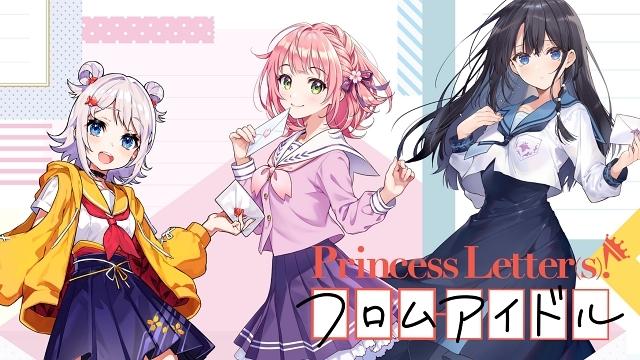 Princess Letter(s)! フロムアイドル-3