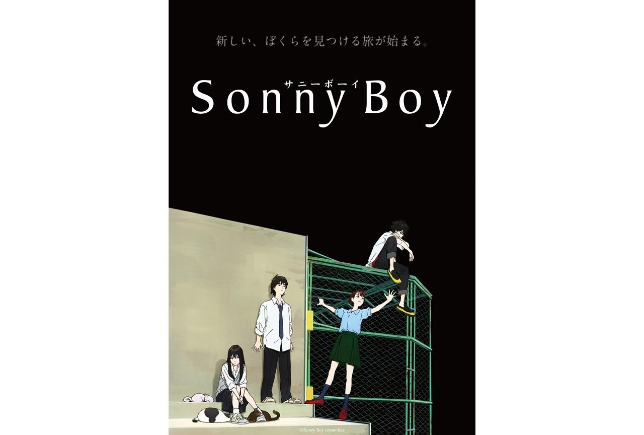 夏アニメ『Sonny Boy』60秒PV&キービジュアル公開