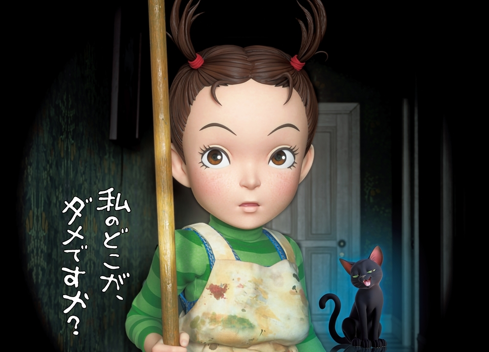 スタジオジブリ最新作『劇場版 アーヤと魔女』新たな公開日が8月27日に決定!