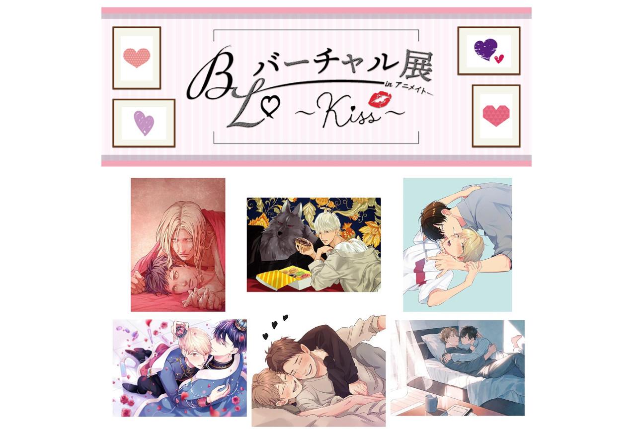 「BL バーチャル展 in アニメイト~Kiss~」7/15開始