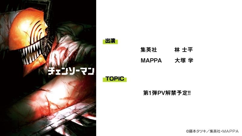 【アニメスタジオの今と未来】MAPPAスタッフインタビュー 『進撃の巨人 The Final Season』『呪術廻戦』『ユーリ!!! on ICE』人気作品を作り続けられる理由とは?【連載第2回】