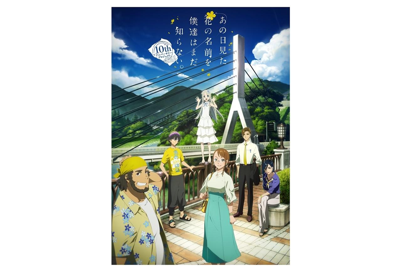 アニメ『あの花』10周年記念特番が放送決定!茅野愛衣、戸松遥ら出演