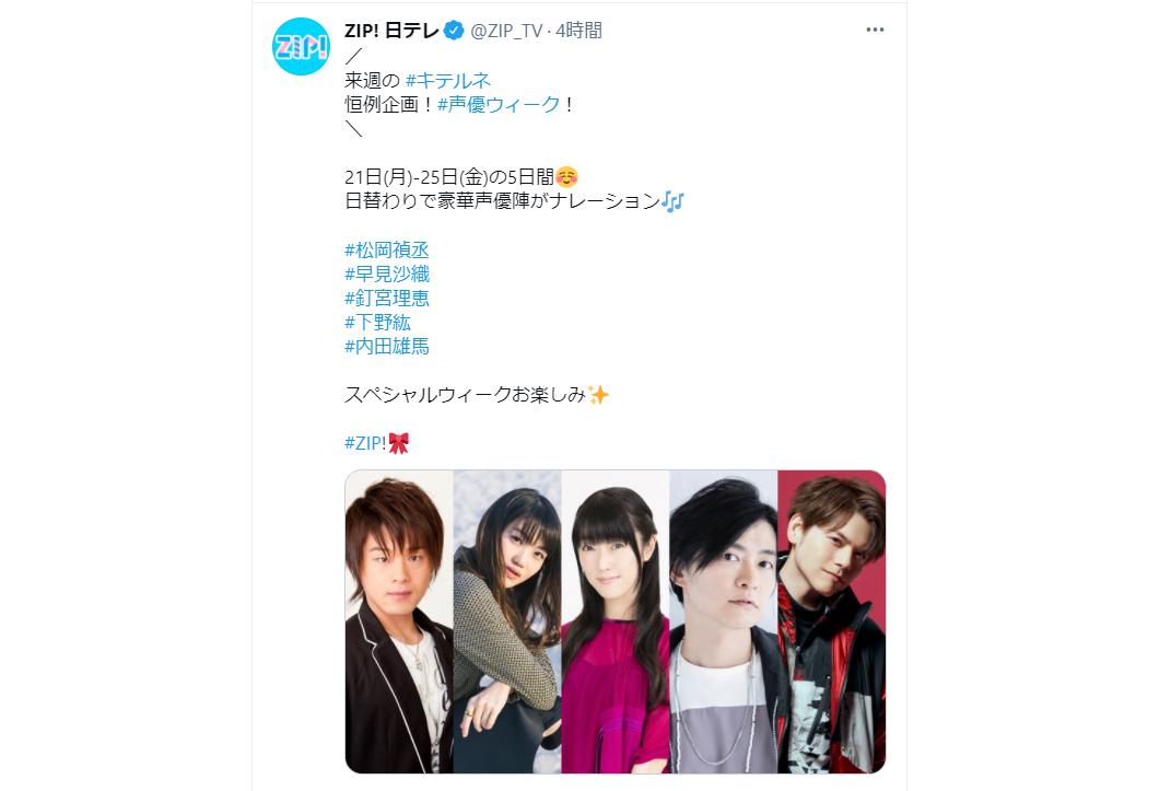 松岡禎丞ら人気声優が『ZIP!』にて日替わりナレーションを担当