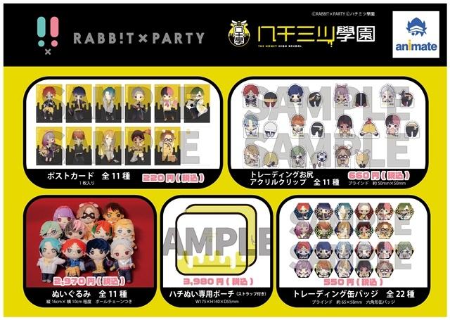 「RABB!T×PARTY」初のポップアップストアがアニメイト池袋・アニメイト通販で6/19より開始! 声優・梅原裕一郎さん、廣瀬大介さん、葉山翔太さんら出演番組の観覧権が当たるキャンペーンが開催-2