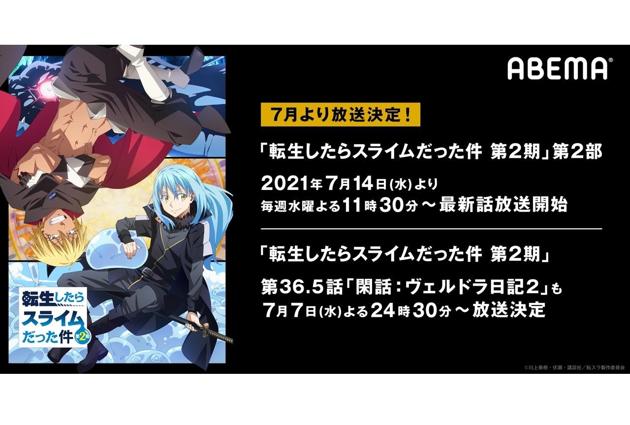 夏アニメ『転スラ 第2期』第2部「ABEMA」での初回放送日が7/14に決定