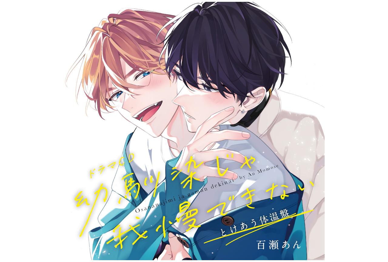 6/22発売ドラマCD『幼馴染じゃ我慢できない』の試聴動画公開!