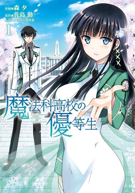 ▲コミックス『魔法科高校の優等生』第1巻より