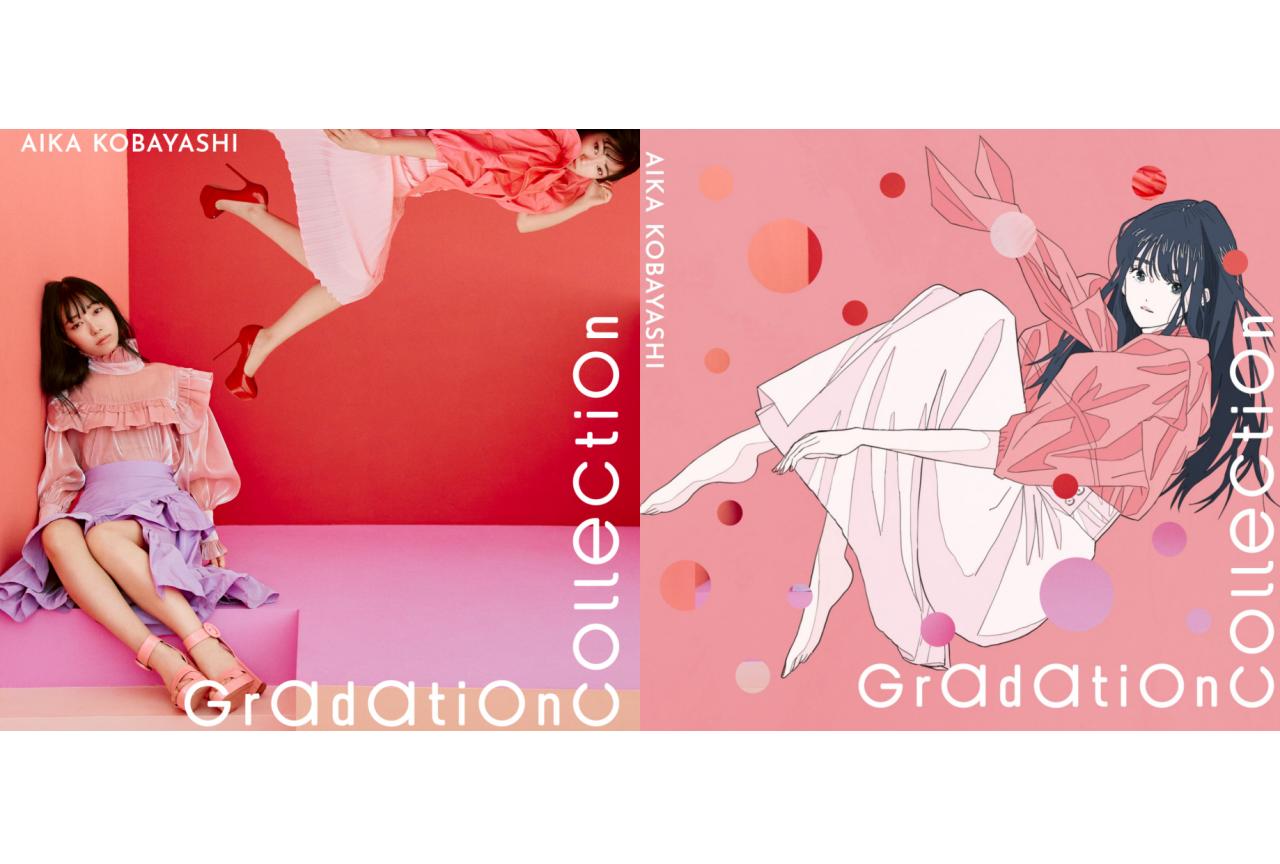 小林愛香1stアルバム『Gradation Collection』発売記念インタビュー