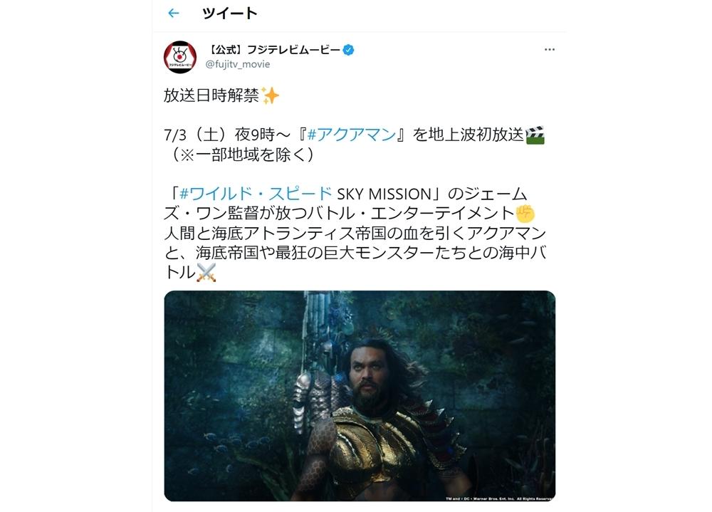 声優・安元洋貴らが日本語吹き替えを担当!7/3に映画『アクアマン』が地上波初放送