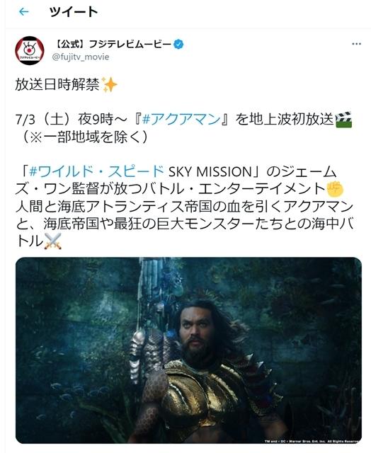 人気声優の安元洋貴さん・田中理恵さんらが日本語吹き替えを担当! 7/3のフジテレビ土曜プレミアで映画『アクアマン』が地上波初放送-1