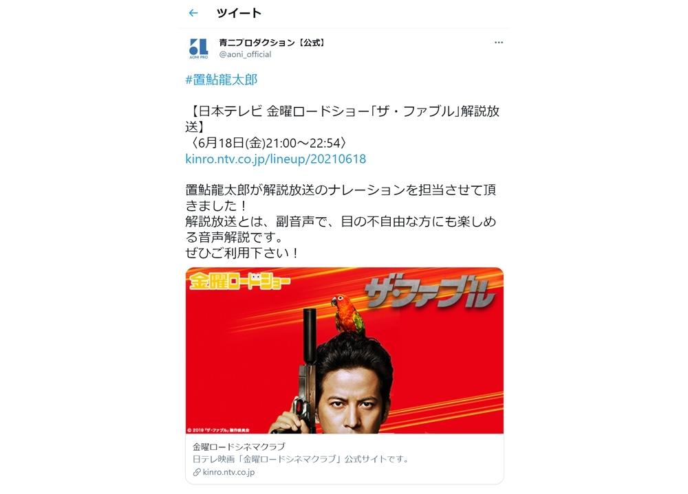 金ロー『ザ・ファブル』解説放送のナレーションを声優・置鮎龍太郎が担当!