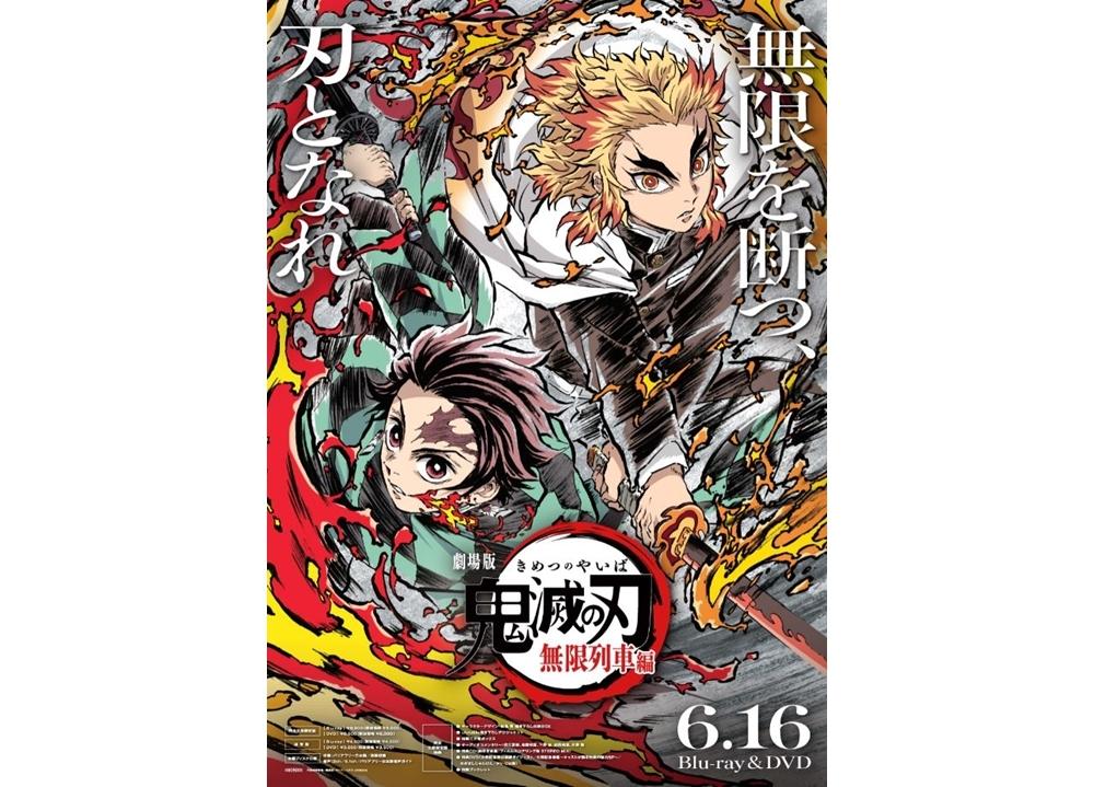 『劇場版「鬼滅の刃」無限列車編』BD&DVDの累積売上枚数が100万枚突破!